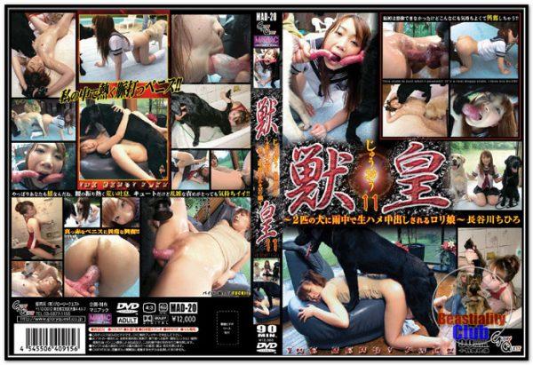 GloryQuest - The Beast Fuck 11 (MAD 20) Chihiro Hasegawa